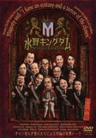 Mizuno Kingdom (DVD) (Japan Version)