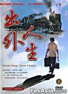 出外人生 (DVD) (完) (公视剧集) (台湾版)