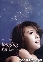 Longing for... (Starry Night Edition) (Taiwan Version)