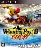 Winning Post 8 2017 (Japan Version)