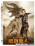 Monster Hunter (2021) (DVD) (Taiwan Version)