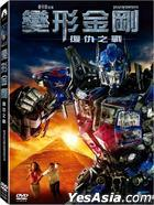 Transformers: Revenge of the Fallen (2009) (DVD) (Single Disc Edition) (Taiwan Version)