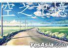 Shinkai Makoto Artwork: The sky of the longing for memories