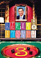 Hitoshi Matsumoto no Suberanai Hanashi (DVD) (Vol.3) (Normal Edition) (Japan Version)