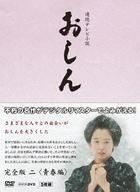 Renzoku TV Shosetsu Oshin Complete Edition Seishun Hen (DVD)(Japan Version)