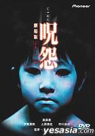Juon (Movie Version) (Normal Edition) (Japan Version)