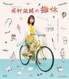 有村架純的拍攝休日 Blu-ray Box (日本版)