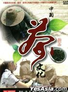 China Tea Culture (DVD) (Ep. 1-100) (Taiwan Version)