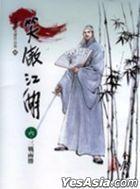 笑傲江湖(6)大字版60
