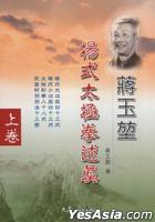 Jiang Yu堃 Yang Shi Tai Ji Quan Shu Zhen  Shang Juan