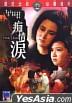 Pink Tears (Hong Kong Version)