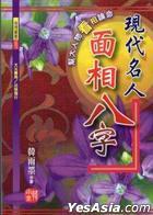 Xian Dai Ming Ren Mian Xiang Ba Zi