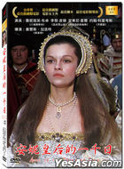 Anne of the Thousand Days (1969) (DVD) (Taiwan Version)