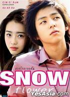 Snow Flower (DVD) (End) (Multi-audio) (English Subtitled) (SBS TV Drama) (Thailand Version)
