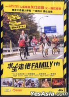 Survival Family (2016) (DVD) (English Subtitled) (Hong Kong Version)
