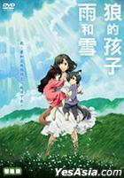 Wolf Children (DVD) (Regular Edition) (Taiwan Version)