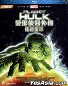 Marvel Collection: Planet Hulk  (Blu-ray) (Hong Kong Version)