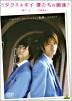 Making Of Takumi-kun Series - Takumi & Gii Bokutachi no Kankei (DVD) (Japan Version)
