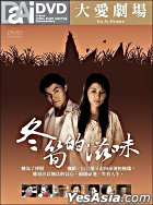 Dong Sun De Zi Wei (DVD) (End) (Taiwan Version)