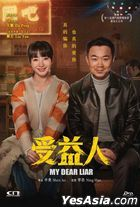 My Dear Liar (2019) (DVD) (Hong Kong Version)