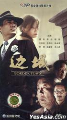 Border Town (H-DVD) (End) (China Version)