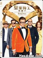 Kingsman: The Golden Circle (2017) (DVD) (Hong Kong Version)