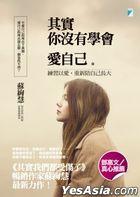 Qi Shi Ni Mei You Xue Hui Ai Zi Ji : Lian Xi Yi Ai , Zhong Xin Pei Zi Ji Chang Da