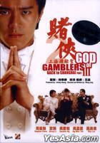 God of Gamblers III: Back to Shanghai (1991) (DVD) (Remastered Edition) (Hong Kong Version)