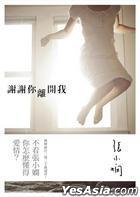 Xie Xie Ni Li Kai Wo