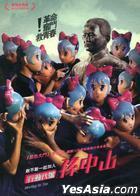 行動代號:孫中山 (2014) (DVD) (台灣版)
