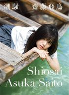 Saito Asuka First Photobook 'Shiosai'