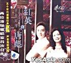 Hongying & Tangbiao (China Version)