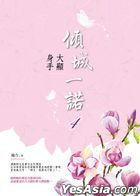 Qing Cheng Yi Nuo4 : Da Xian Shen Shou