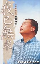 Shi Shi Yu Pian Jian 16 -  Wo Si Wu Qiu
