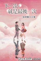 Xia Yi Ci , Jiu Shi Zui Hou Yi Ci