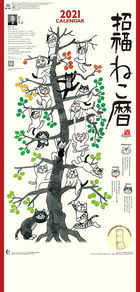 招福猫 (3个月份一页)2021年月历 (日本版)