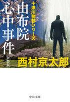 yufuin shinjiyuu jiken chiyuukou bunko ni 7 65 totsugawa keibu shiri zu