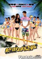 Beach Spike (DVD) (Hong Kong Version)
