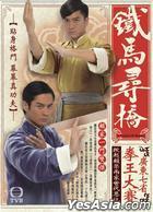 铁马寻桥 (2009) (DVD) (1-25集) (完) (3区码) (中英文字幕) (TVB剧集)