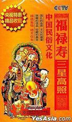 福祿壽三星高照 (DVD) (中国版)
