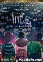 非同凡響 (2018) (DVD) (香港版)