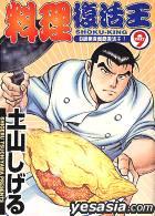 Shoku-King (Vol.9)