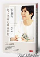 Cong Xin Kai Shi : Mei Tian Qing Chu Xin Ling Yan Xi Bao