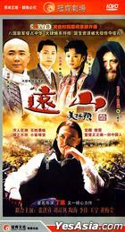 Yuan Shan (H-DVD) (End) (China Version)