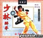 Shao Lin Zui Quan (VCD) (China Version)