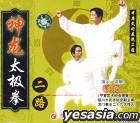 Shen Long Tai Ji Quan Er Lu (VCD) (China Version)