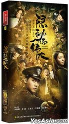 Fearless Whispers (2020) (DVD) (Ep. 1-51) (End) (China Version)