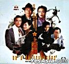 新上海灘 (VCD) (第一輯) (続) (TVBドラマ)