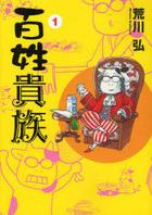 hiyakushiyou kizoku 1 uingusu komitsukusu WINGS COMICS