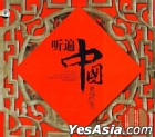 Ting Bian Zhong Guo  Wan Shui Qian Shan Zong Shi Qing (China Version)